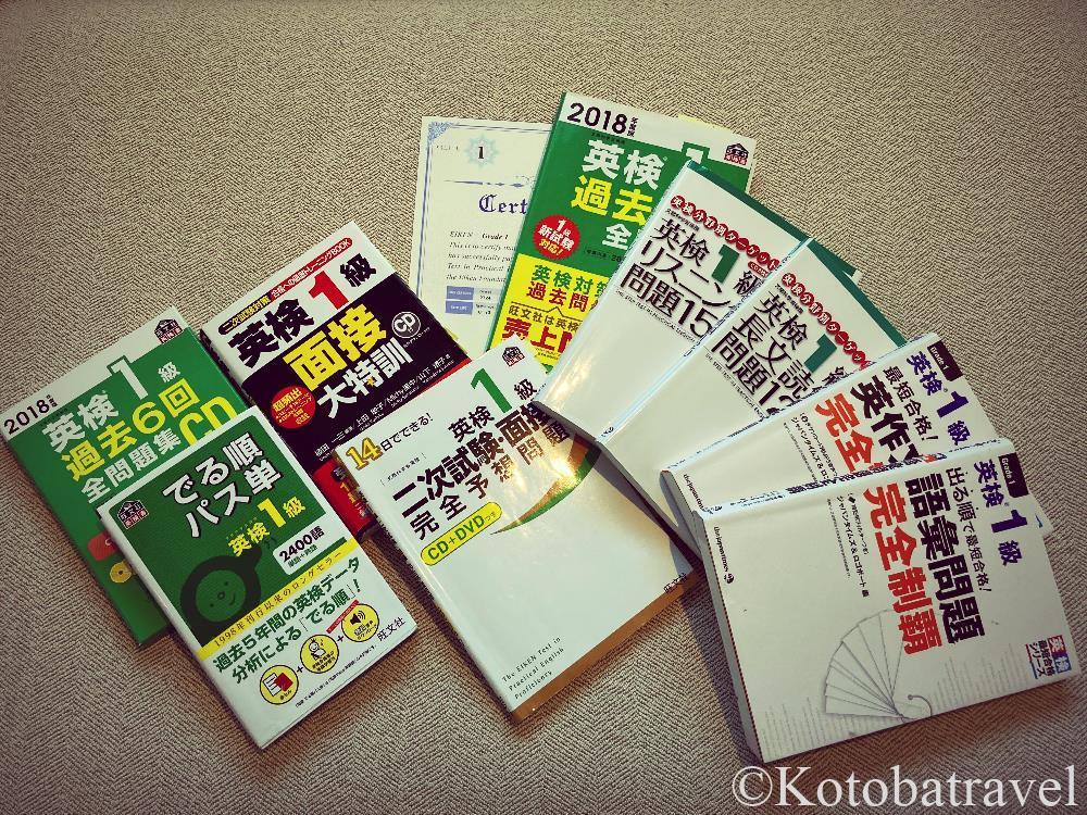 英検1級,教材,勉強法