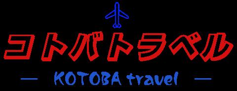 コトバトラベル -KOTOBA travel-