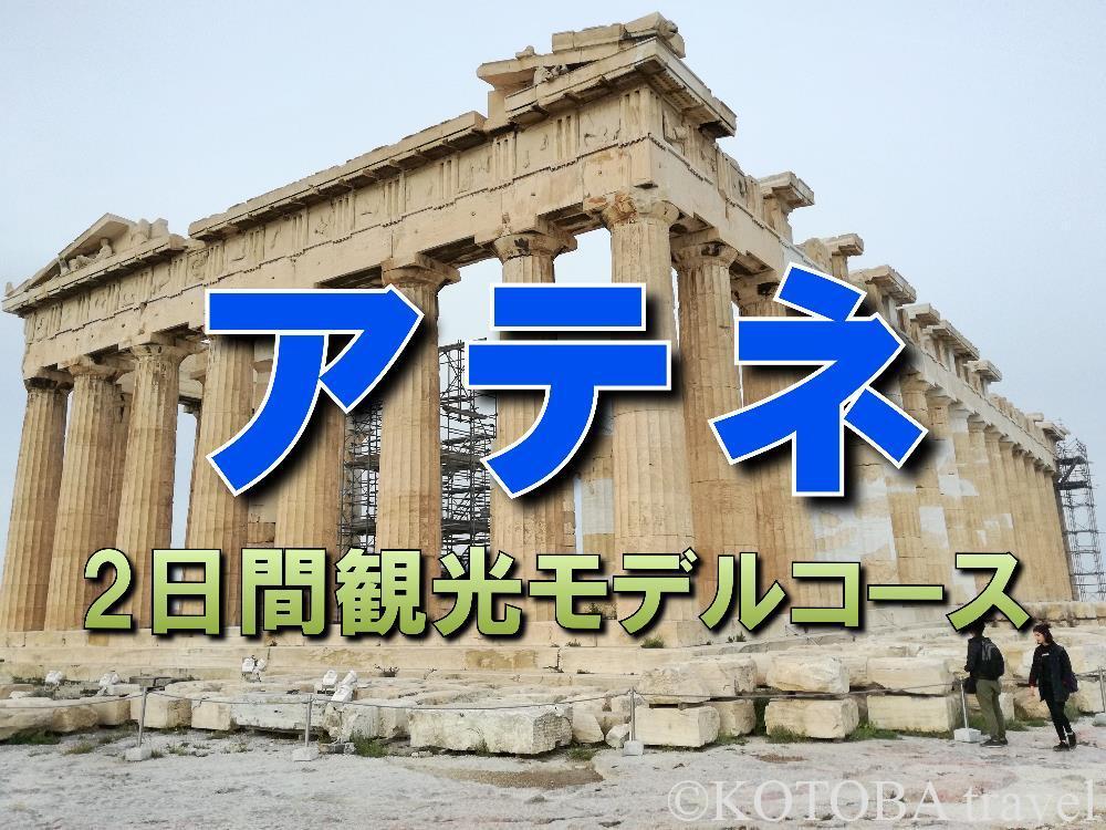 アテネ 観光 モデルコース
