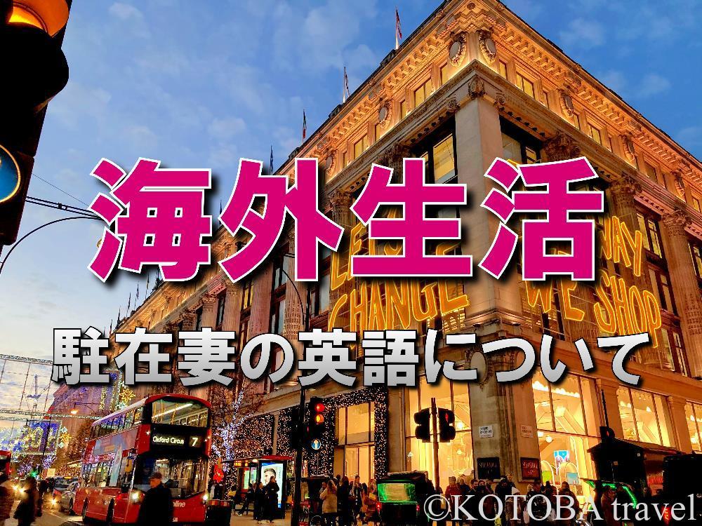 海外生活 英語